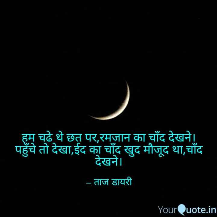 🌜 चंद्र दर्शन - हम चुढे थे छत पर , रमजान का चाँद देखने । पहुँचे तो देखा , ईद का चाँद खुद मौजूद था , चाँद देखने । - ताज डायरी YourQuote . in - ShareChat