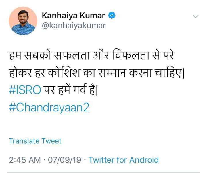 🛰 चंद्रयान 2 की लैंडिंग - 3 kar Kanhaiya Kumar @ kanhaiyakumar हम सबको सफलता और विफलता से परे होकर हर कोशिश का सम्मान करना चाहिए । # ISRO पर हमें गर्व है । # Chandrayaan2 Translate Tweet 2 : 45 AM - 07 / 09 / 19 - Twitter for Android - ShareChat