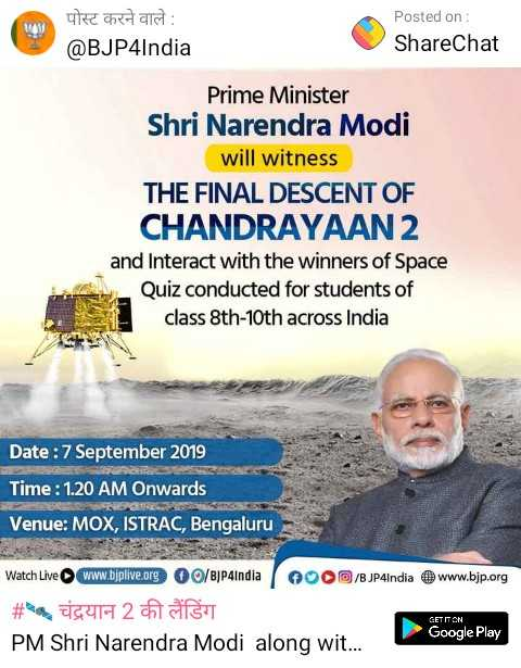 🛰 चंद्रयान 2 की लैंडिंग - पोस्ट करने वाले : @ BJP4India Posted on : ShareChat Prime Minister Shri Narendra Modi will witness THE FINAL DESCENT OF CHANDRAYAAN 2 and Interact with the winners of Space Quiz conducted for students of class 8th - 10th across India Date : 7 September 2019 Time : 1 . 20 AM Onwards Venue : MOX , ISTRAC , Bengaluru www . bjp . org Watch Live www . bjplive . org O / BJP4India OOO / BJP4India # GIF 2 st PM Shri Narendra Modi along wit . . . GET IT ON Google Play - ShareChat