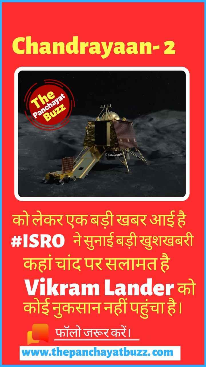 🛰 चंद्रयान 2: सम्पर्क की कोशिश जारी - Chandrayaan - 2 The Panchayat Buzz को लेकर एक बड़ी खबर आई है # ISRO ने सुनाई बड़ी खुशखबरी कहां चांद पर सलामत है Vikram Lander ont कोई नुकसान नहीं पहुंचा है । फॉलोजरूर करें । | www . thepanchayatbuzz . com - ShareChat
