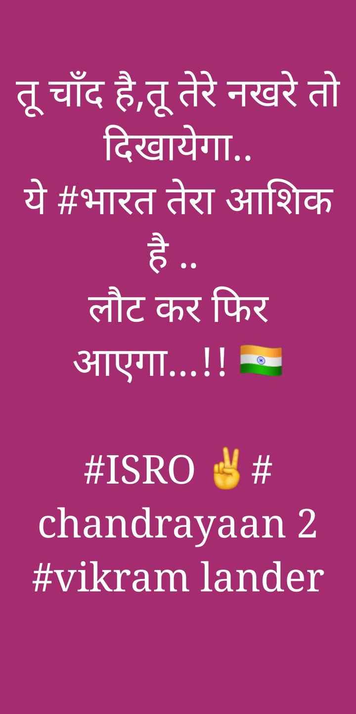 चंद्रयान 2 - हमारे वैज्ञानिक देश की शान - तू चाँद है , तू तेरे नखरे तो दिखायेगा . . ये # भारत तेरा आशिक लौट कर फिर आएगा . . . ! ! # ISRO # chandrayaan 2 # vikram lander - ShareChat