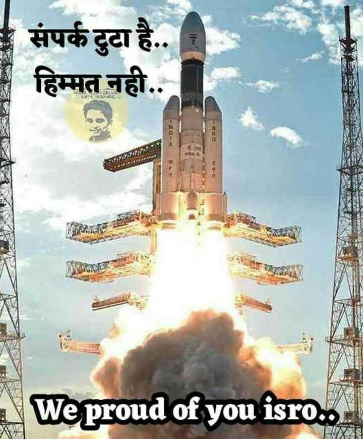 चंद्रयान 2 - हमारे वैज्ञानिक देश की शान - । संपर्क टुटा है . . हिम्मत नही . . We proud of you isro . . . . - ShareChat