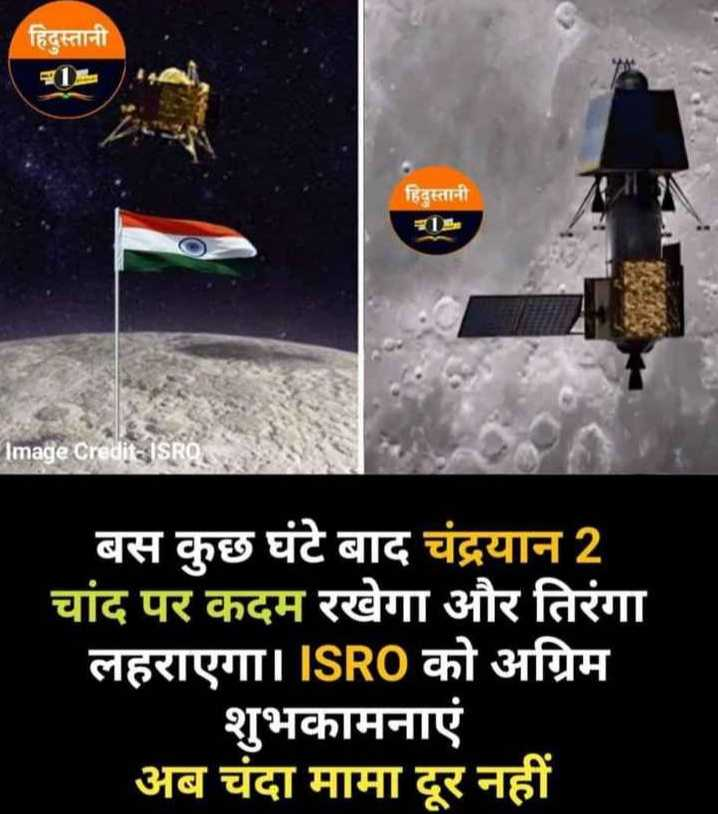 🚀चंद्रयान 2 - हिदुस्तानी हिंदुस्तानी Image Credit : ISRO बस कुछ घंटे बाद चंद्रयान 2 चांद पर कदम रखेगा और तिरंगा लहराएगा । ISRO को अग्रिम शुभकामनाएं अब चंदा मामा दूर नहीं - ShareChat