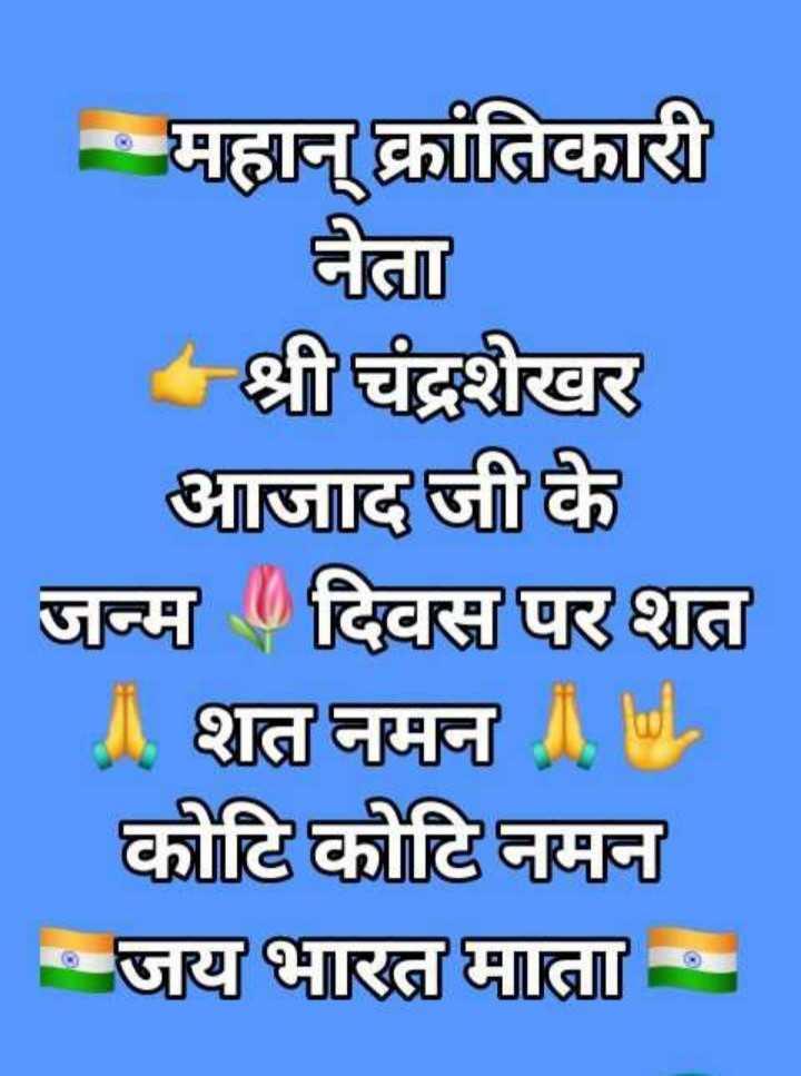 🙏🌺चंद्रशेखर आज़ाद जयंती - महान् क्रांतिकारी | देता । श्री चंद्रशेखर आजाद जी के जन्म दिवस पर शत । शत नमना । कोटि कोटि नमन जय भारत माता - ShareChat