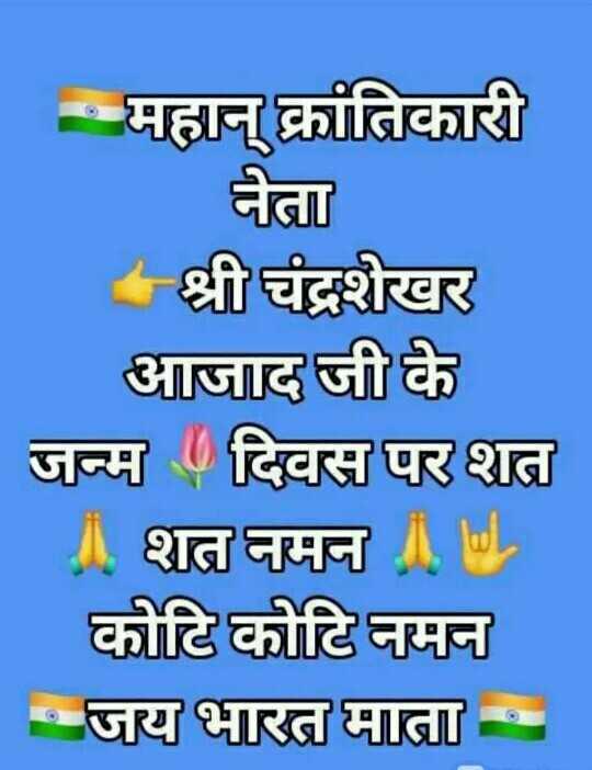 🙏🌺चंद्रशेखर आज़ाद जयंती - महान् क्रांतिकारी नेता श्री चंद्रशेखर आजाद जी के जन्म दिवस पर शत । शत नमन । । कोटि कोटि नमन जय भारत माता - ShareChat