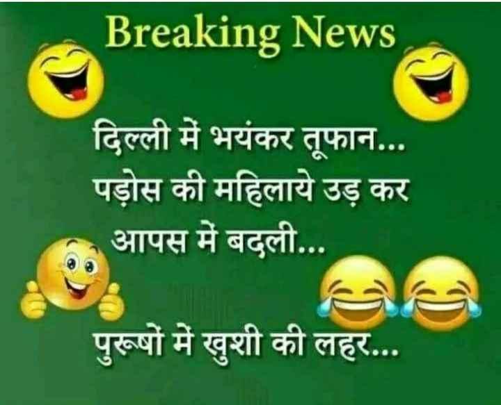 🌪 चक्रवाती तूफान फानी - Breaking News दिल्ली में भयंकर तूफान . . . पड़ोस की महिलाये उड़ कर । आपस में बदली . . . पुरूषों में खुशी की लहर . . . - ShareChat