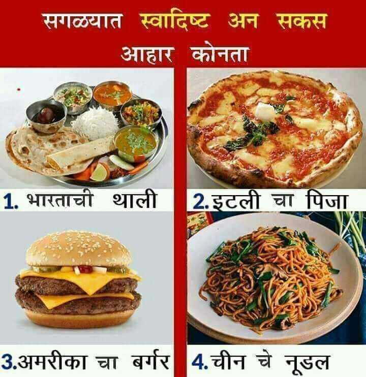 😋चटकमटक - सगळयात स्वादिष्ट अन सकस । आहार कोनता 1 . भारताची थाली 2 . इटली चा पिजा । 3 . अमरीका चा बर्गर 4 . चीन चे नूडल - ShareChat