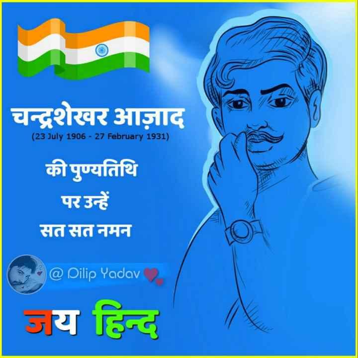 🌺चन्द्रशेखर आज़ाद पुण्यतिथि - चन्द्रशेखर आज़ाद ( 23 July 1906 - 27 February 1931 ) की पुण्यतिथि पर उन्हें सत सत नमन • @ Dilip Yadav जय हिन्द - ShareChat