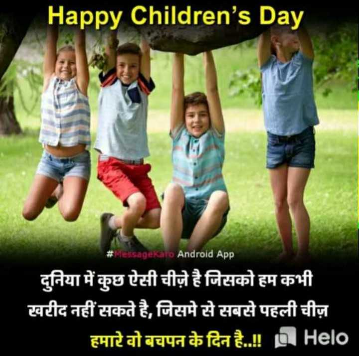 🌷चाचा नेहरू जयंती - Happy Children ' s Day # Messagekare Android App दुनिया में कुछ ऐसी चीज़े है जिसको हम कभी खरीद नहीं सकते है , जिसमे से सबसे पहली चीज़ हमारे वो बचपन के दिन है . . ! ! DHelo - ShareChat