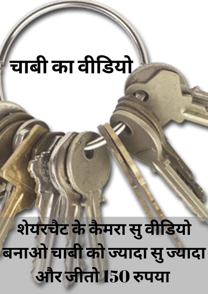 चाबी का वीडियो चैलेंज🗝 - ShareChat