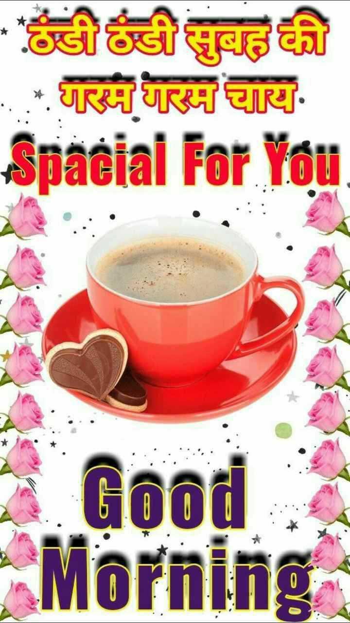 ☕ चाय के दीवाने - ठंडी ठंडी सुबह की . . . गरम गरम चाय . Spacial For You Good Morning - ShareChat