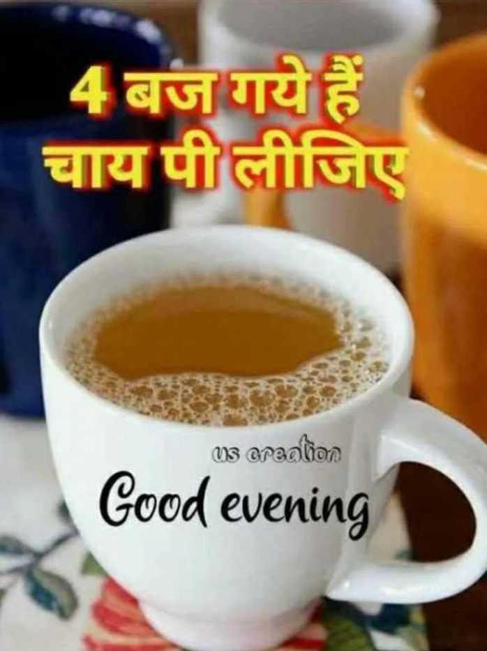 ☕ चाय के दीवाने - 4 बज गये हैं चाय पी लीजिए Us Orgation Good evening - ShareChat