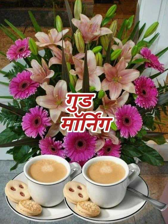 ☕ चाय के दीवाने - गुड मॉर्निंग - ShareChat