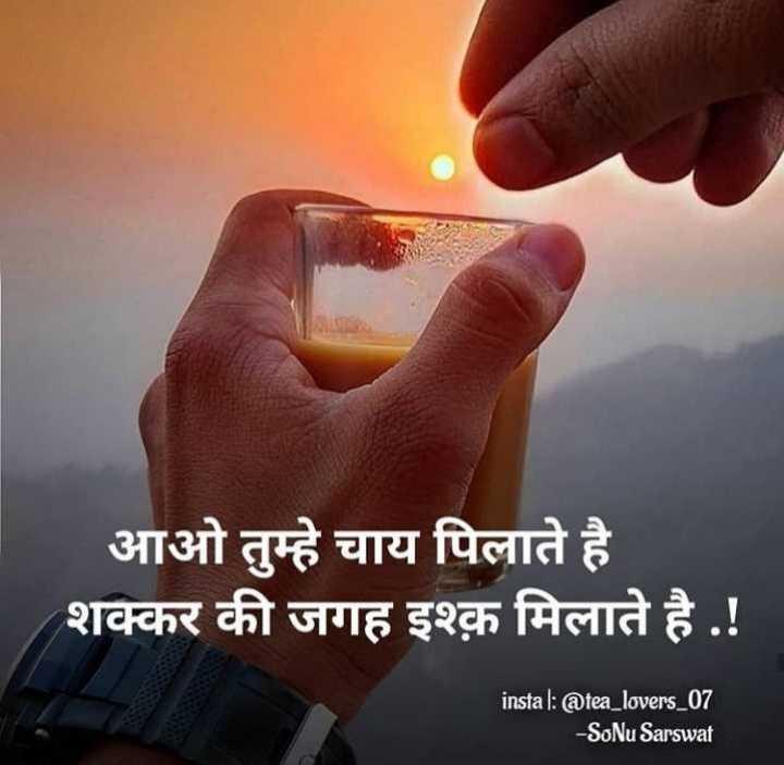 ☕ चाय के दीवाने - आओ तुम्हे चाय पिलाते है शक्कर की जगह इश्क़ मिलाते है . ! instal : @ tea _ lovers _ 07 - SoNu Sarswat - ShareChat