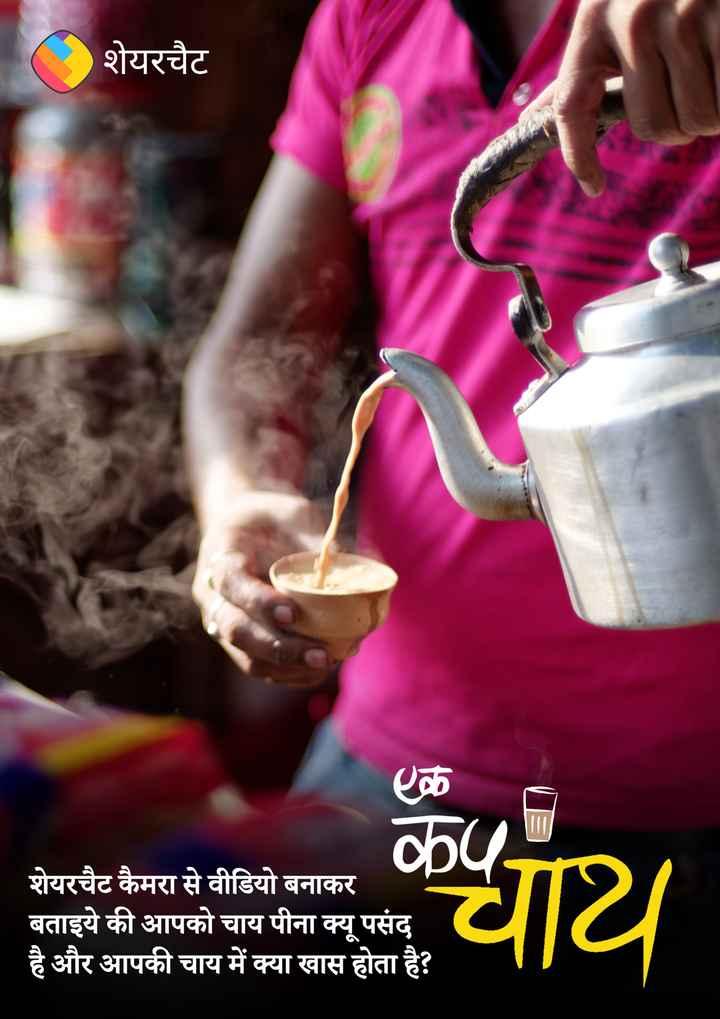 ☕ चाय के दीवाने - शेयरचैट का का शेयरचैट कैमरा से वीडियो बनाकर बताइये की आपको चाय पीना क्यू पसंद है और आपकी चाय में क्या खास होता है ? - ShareChat