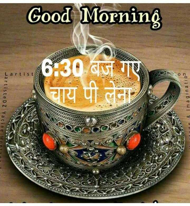 ☕ चाय के दीवाने - Good Morning 6 : 30 . The Ep th ble & Imaginatio RELAT Jartiste DZ Yacine Manto - ShareChat