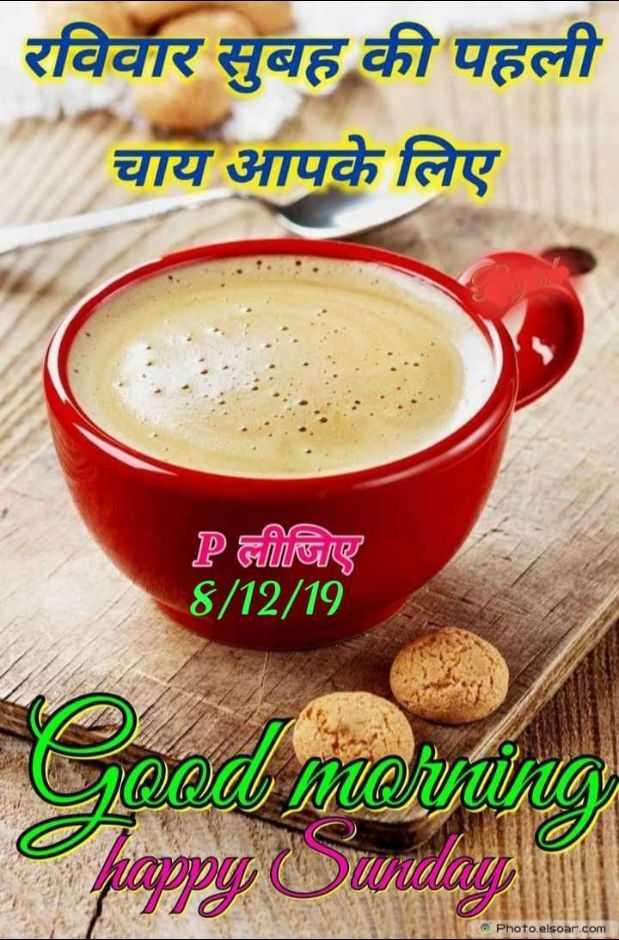 ☕ चाय के दीवाने - रविवार सुबह की पहली चाय आपके लिए P लीजिए 8 / 12 / 19 STARDS Clwad mouring pappy unulat Photo . elsoar . com - ShareChat