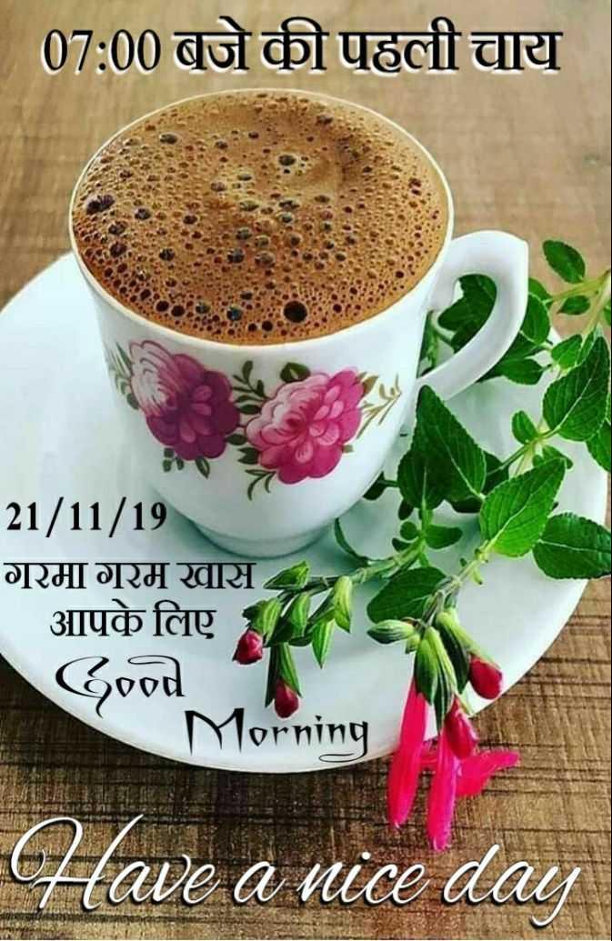 ☕ चाय के दीवाने - 07 : 00 बजे की पहली चाय 21 / 11 / 19 गरमा गरम खास आपके लिए Good Morning Have a nice day - ShareChat