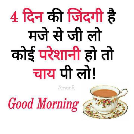☕ चाय के दीवाने - 4 दिन की जिंदगी है मजे से जी लो कोई परेशानी हो तो चाय पी लो ! AmanR Good Morning - ShareChat