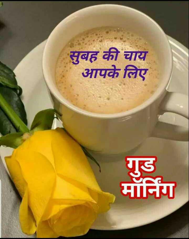 ☕ चाय के दीवाने - सुबह की चाय आपके लिए गुड मॉर्निंग - ShareChat