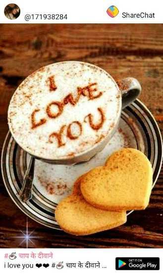 ☕ चाय के दीवाने - @ 171938284 ShareChat CORE # 6चाय के दीवाने _ i love you . . # 6चाय के दीवाने . . . Google Play - ShareChat