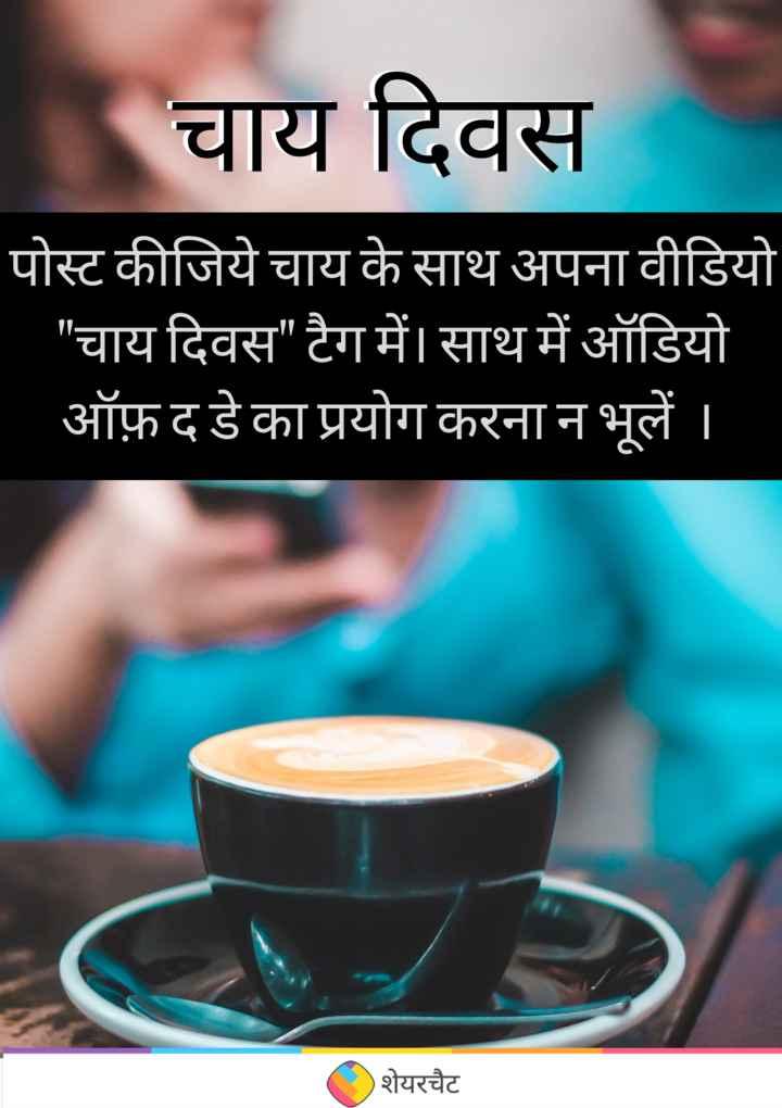 🍵 चाय दिवस - चाय दिवस पोस्ट कीजिये चाय के साथ अपना वीडियो | चाय दिवस टैग में साथ में ऑडियो ऑफ़ द डे का प्रयोग करना न भूलें । ( ) शेयरचैट - ShareChat