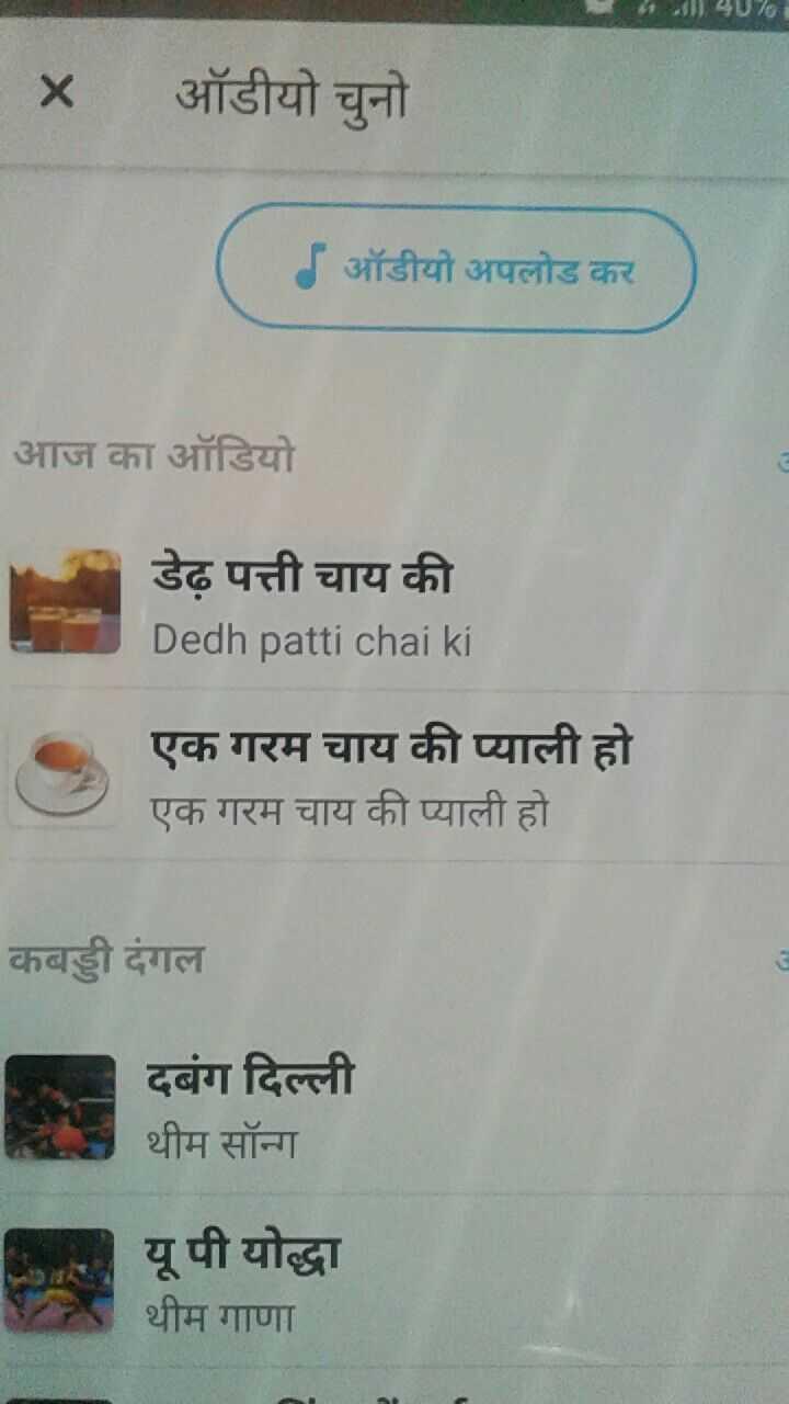 🍵 चाय दिवस - 040101 x ऑडीयो चुनो Jऑडीयो अपलोड कर आज का ऑडियो डेढ़ पत्ती चाय की Dedh patti chai ki एक गरम चाय की प्याली हो एक गरम चाय की प्याली हो कबड्डी दंगल दबंग दिल्ली थीम सॉन्ग यूपी योद्धा थीम गाणा - ShareChat