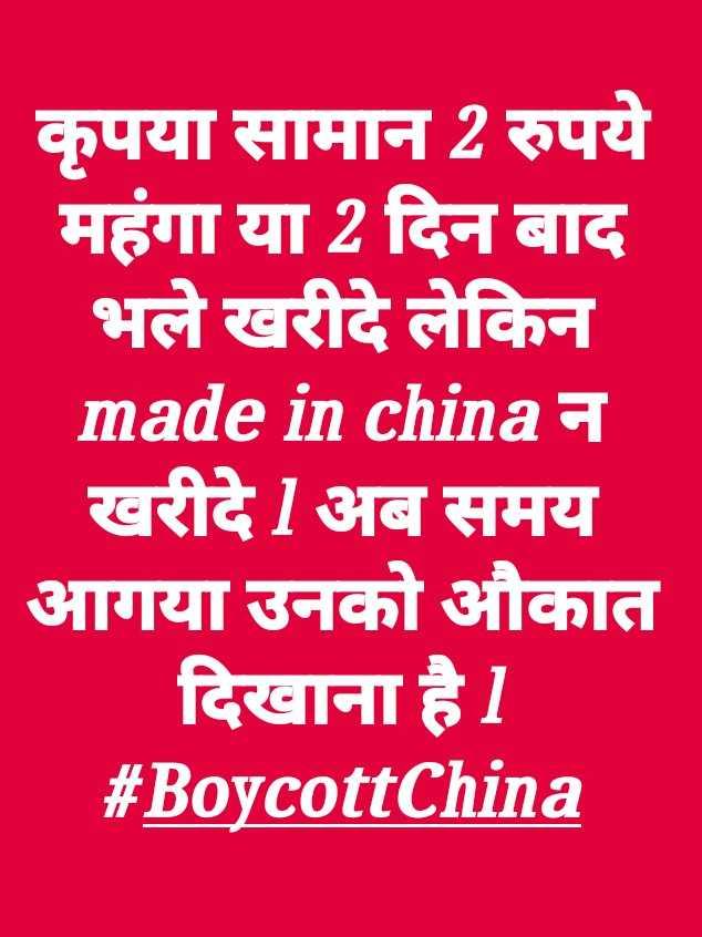 🚫चायनीज प्रोडक्ट वर बहिष्कार - कृपया सामान 2 रुपये महंगा या 2 दिन बाद भले खरीदे लेकिन made in china खरीदे । अब समय आगया उनको औकात दिखाना है । # BoycottChina - ShareChat