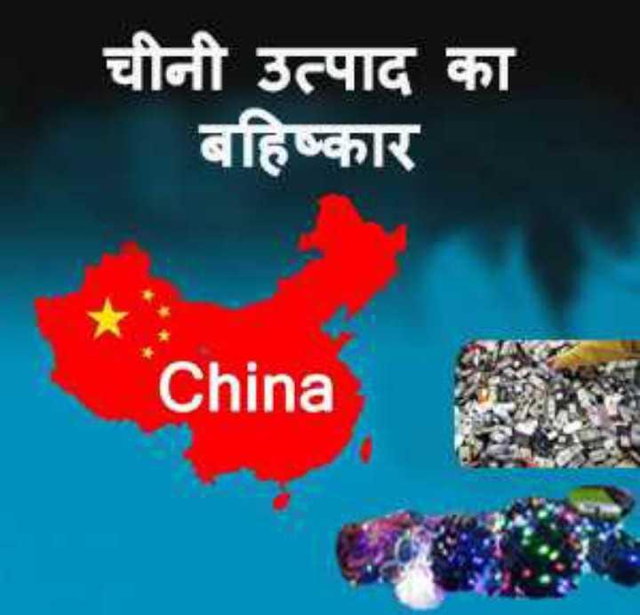 🚫चायनीज प्रोडक्ट वर बहिष्कार - चीनी उत्पाद का बहिष्कार China - ShareChat