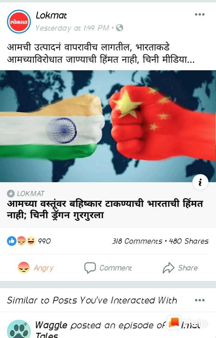 🚫चायनीज प्रोडक्ट वर बहिष्कार - लोकमत Lokmat Yesterday at 1 : 49 PM आमची उत्पादनं वापरावीच लागतील , भारताकडे आमच्याविरोधात जाण्याची हिंमत नाही , चिनी मीडिया . . . LOKMAT आमच्या वस्तूंवर बहिष्कार टाकण्याची भारताची हिंमत नाही ; चिनी ड्रेगन गुरगुरला O - ८ ११० 318 Comments · 480 Shares Angry a comment Share Similar to Posts You ' ve Interacted With . . . 00 ' Waggle posted an episode of Liza 00 Tales - ShareChat