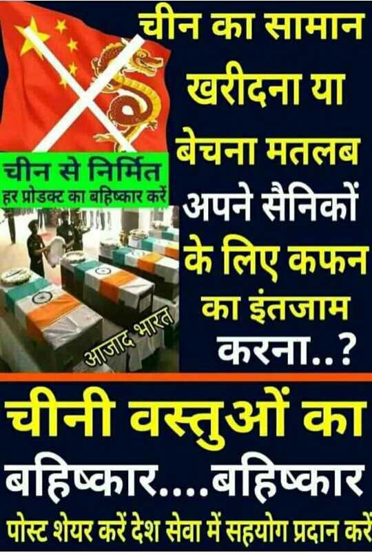 🚫चायनीज प्रोडक्ट वर बहिष्कार - चीन से निर्मित हर प्रोडक्ट का बहिष्कार करें चीन का सामान * खरीदना या बेचना मतलब करे अपने सैनिकों के लिए कफन का इंतजाम करना . . ? चीनी वस्तुओं का बहिष्कार . . . . बहिष्कार पोस्ट शेयर करें देश सेवा में सहयोग प्रदान करें आजाद भारत - ShareChat