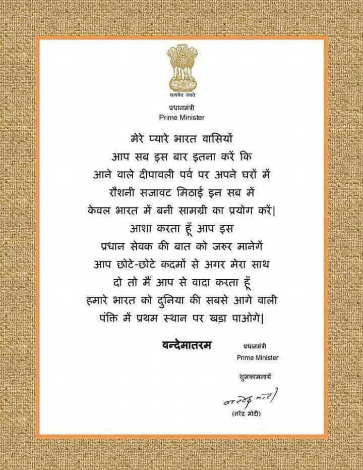 🚫चायनीज प्रोडक्ट वर बहिष्कार - सत्यमेव जयते प्रधानमंत्री Prime Minister मेरे प्यारे भारत वासियों आप सब इस बार इतना करें कि आने वाले दीपावली पर्व पर अपने घरों में रौशनी सजावट मिठाई इन सब में केवल भारत में बनी सामग्री का प्रयोग करें । आशा करता हूँ आप इस प्रधान सेवक की बात को जरुर मानेगें आप छोटे - छोटे कदमों से अगर मेरा साथ दो तो मैं आप से वादा करता हूँ हमारे भारत को दुनिया की सबसे आगे वाली पंक्ति में प्रथम स्थान पर खड़ा पाओगे । वन्देमातरम प्रधानमंत्री Prime Minister शुभकामनायें ( नरेंद्र मोदी ) - ShareChat