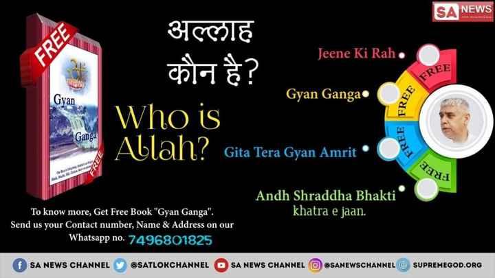 चायनीज़ ऐप टिकटाॅक पै बैन - SA NEWS FREE Jeene Ki Rah . FRER अल्लाह Thlata ? Who is Allah ? Gita Tera Gyan Amrit • Gyan Gyan Ganga FREE Ganga FREE 401 dry Andh Shraddha Bhakti khatra e jaan . To know more , Get Free Book Gyan Ganga . Send us your Contact number , Name & Address on our Whatsapp no . 7496801825 SA NEWS CHANNEL @ SATLOKCHANNEL OSA NEWS CHANNEL OSANEWSCHANNEL SUPREMEGOD . ORG - ShareChat