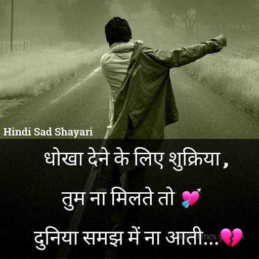 चायनीज़ ऐप टिकटाॅक पै बैन - Hindi Sad Shayari धोखा देने के लिए शुक्रिया , तुम ना मिलते तो दुनिया समझ में ना आती . . . - ShareChat
