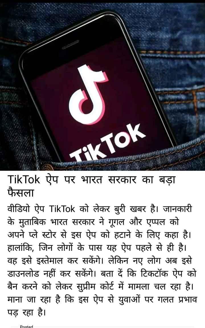 चायनीज़ ऐप Tiktok भारत में अवैध 🚫 - Tik Tok बनाना _ _ _ ऐप पर भारत सरकार का बड़ा फैसला वीडियो ऐप को लेकर बुरी खबर है । जानकारी के मुताबिक भारत सरकार ने गूगल और एप्पल को अपने प्ले स्टोर से इस ऐप को हटाने के लिए कहा है । हालांकि , जिन लोगों के पास यह ऐप पहले से ही है । वह इसे इस्तेमाल कर सकेंगे । लेकिन नए लोग अब इसे डाउनलोड नहीं कर सकेंगे । बता दें कि टिकटॉक ऐप को बैन करने को लेकर सुप्रीम कोर्ट में मामला चल रहा है । माना जा रहा है कि इस ऐप से युवाओं पर गलत प्रभाव पड़ रहा है । Posted - ShareChat