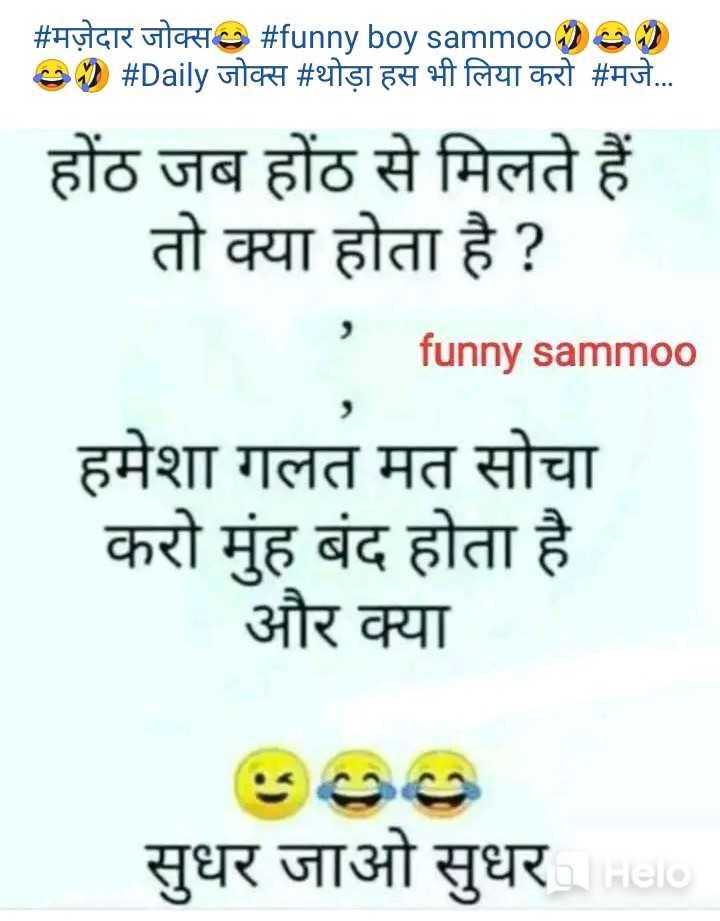 🌲 चारों ओर हरियाली - # मजेदार जोक्स # funny boy sammoo00 OD # Daily जोक्स # थोड़ा हस भी लिया करो # मजे . . . funny sammoo होंठ जब होंठ से मिलते हैं तो क्या होता है ? funny sammoo हमेशा गलत मत सोचा करो मुंह बंद होता है और क्या सुधर जाओ सुधर He - ShareChat