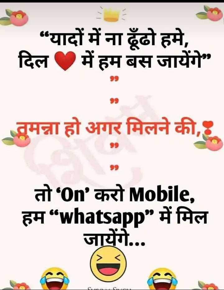 """चारोळी - यादों में ना ढूंढो हमे , दिल में हम बस जायेंगे """" तमन्ना हो अगर मिलने की , तो ' on करो Mobile , हम """" whatsapp """" में मिल जायेंगे . . . - ShareChat"""