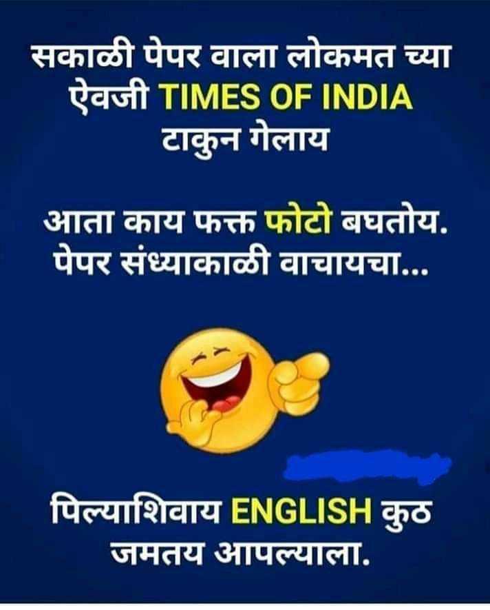 चारोळी - सकाळी पेपर वाला लोकमत च्या ऐवजी TIMES OF INDIA टाकुन गेलाय आता काय फक्त फोटो बघतोय . पेपर संध्याकाळी वाचायचा . . . पिल्याशिवाय ENGLISH कुठ जमतय आपल्याला . - ShareChat