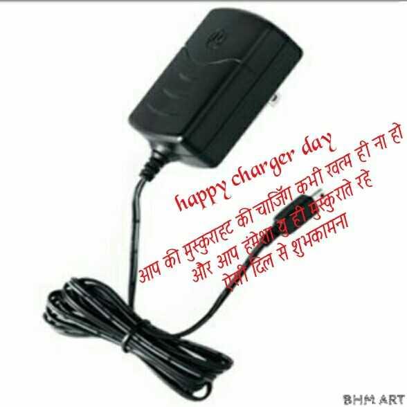 🔌 चार्जर डे - happy charger day आप की मुस्कुराहट की चार्जिंग कभी रखत्म ही ना हो और आप हमेथ ही स्कुराते रहे । ऐ दिल से शुभकामना BHM ART - ShareChat