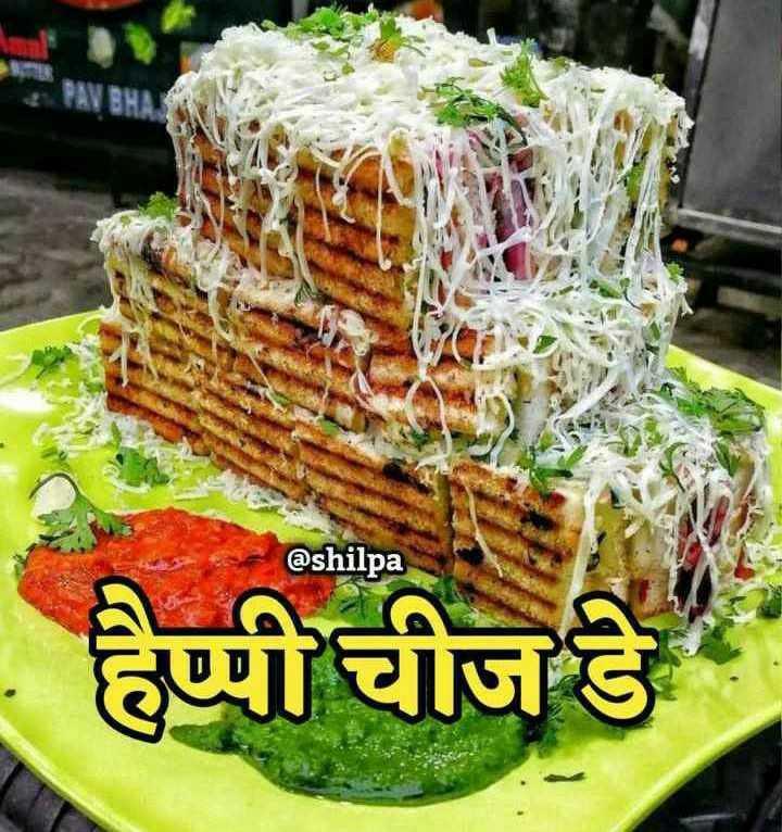 🍞चीज डे - @ shilpa हैप्पी चीज है - ShareChat