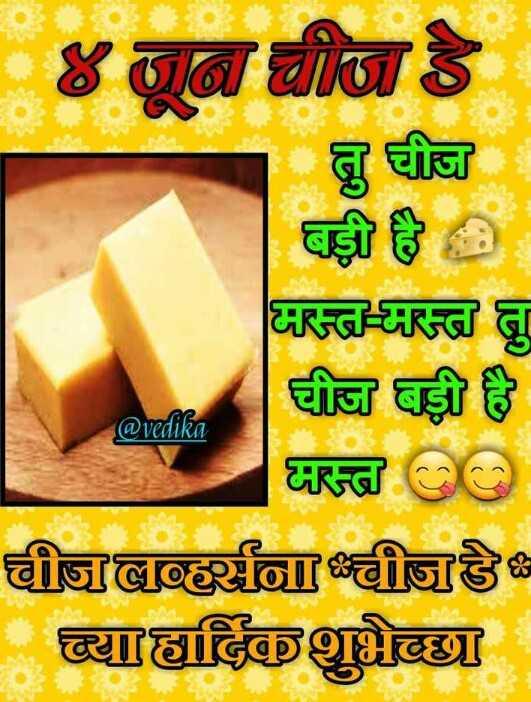 🍞चीज डे - বোধ । | রে ভীত @ vedika G = GG | चE को है AIR CO छEGirवीला | জ্ঞপ্তির্ষি - ShareChat