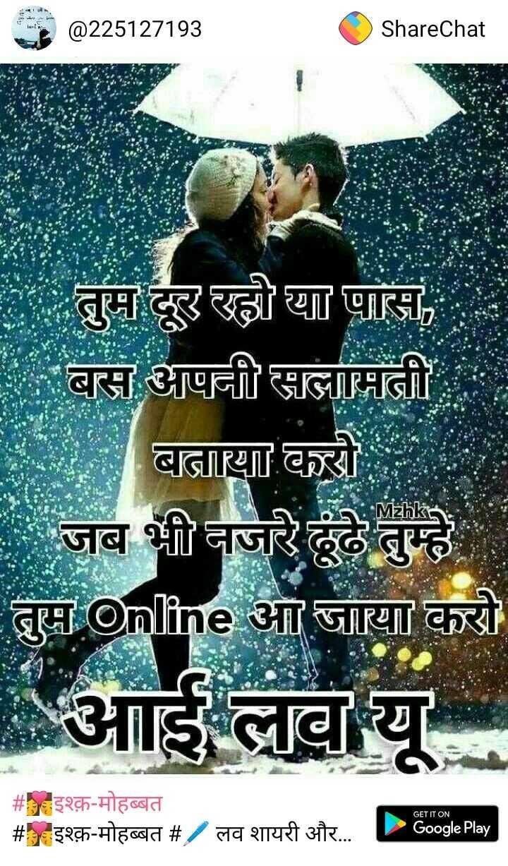 🍞चीज़ डे - @ 225127193 ShareChat तुम दूर इल्ली / पासा , बस अपामती बद्रय क्री जब भी बजरे दुढे तुम्हें तुम Online आ जाया करो आई लव यू । GET IT ON | # इश्क़ - मोहब्बत # इश्क़ - मोहब्बत # / लव शायरी और . . . Google Play - ShareChat