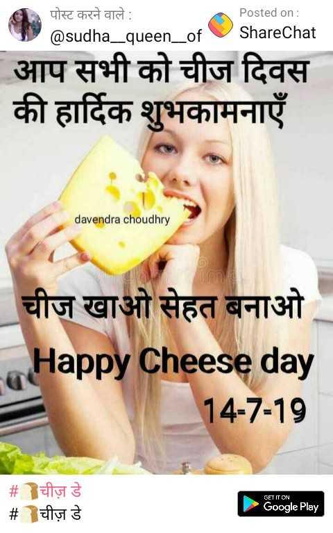 🍞चीज़ डे - पोस्ट करने वाले : @ sudha _ queen _ of Posted on : ShareChat | आप सभी को चीज दिवस की हार्दिक शुभकामनाएँ । davendra choudhry चीज खाओ सेहत बनाओ । Happy Cheese day 14 - 7 - 19 GET IT ON | # चीज़ डे | # चीज़ डे Google Play - ShareChat