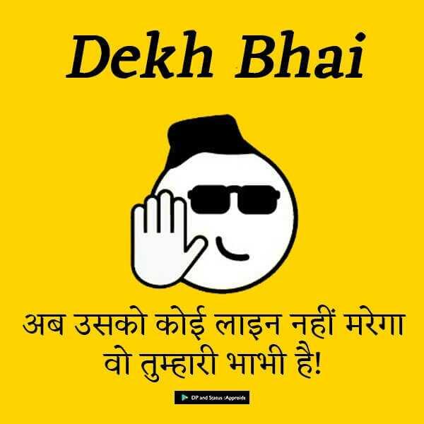 😂  चुटकला - Dekh Bhai अब उसको कोई लाइन नहीं मरेगा वो तुम्हारी भाभी है ! DP and Status Approid - ShareChat