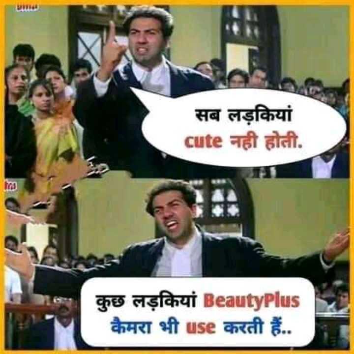 😂  चुटकला - सब लड़कियां cute नही होती . कुछ लड़कियां BeautyPlus कैमरा भी use करती हैं . . - ShareChat