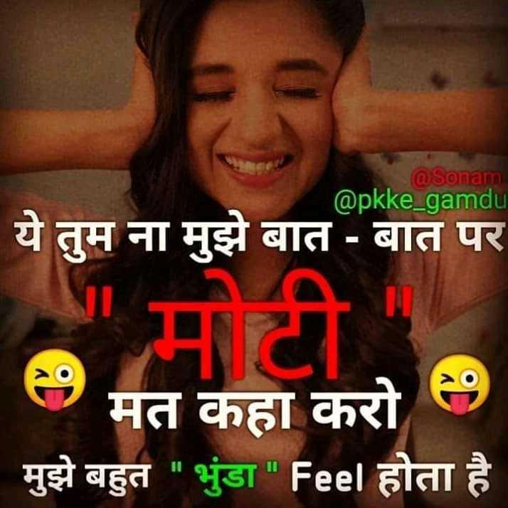 😂  चुटकला - @ Sonam @ pkke _ gamdu ये तुम ना मुझे बात - बात पर मोटी > . ॐ मत कहा करो त मुझे बहुत भुंडा Feel होता है - ShareChat