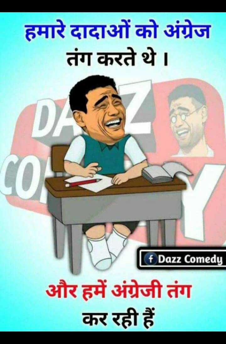 😂  चुटकला - हमारे दादाओं को अंग्रेज तंग करते थे । CO f Dazz Comedy और हमें अंग्रेजी तंग कर रही हैं - ShareChat