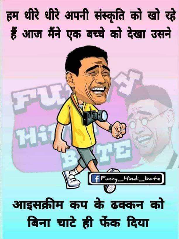 😂  चुटकला - हम धीरे धीरे अपनी संस्कृति को खो रहे हैं आज मैंने एक बच्चे को देखा उसने f Funny _ Hindi _ bate आइसक्रीम कप के ढक्कन को बिना चाटे ही फेंक दिया - ShareChat