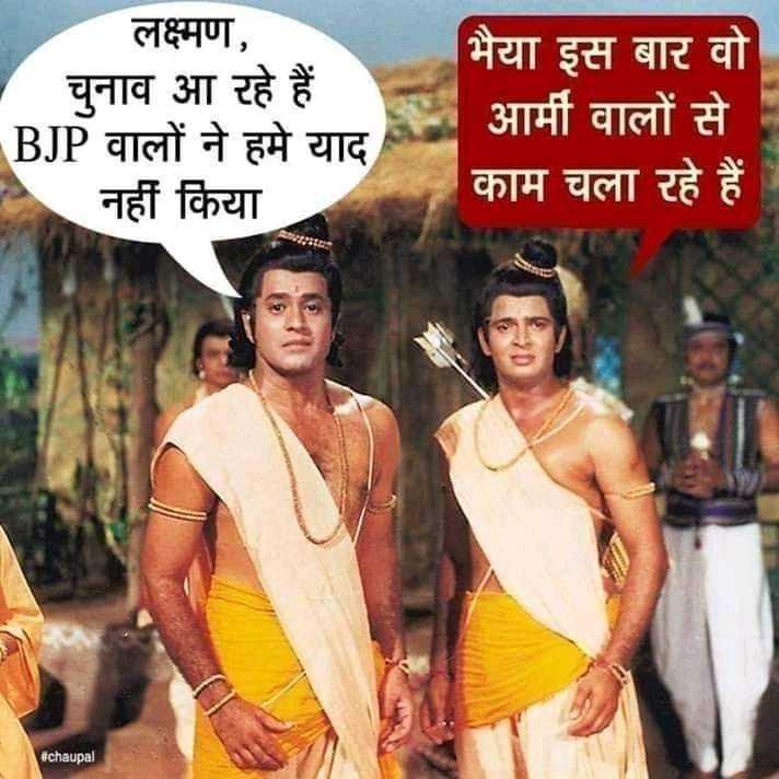😂  चुटकला - लक्ष्मण , चुनाव आ रहे हैं । BJP वालों ने हमे याद नहीं किया भैया इस बार वो आर्मी वालों से काम चला रहे हैं । ichaupal - ShareChat