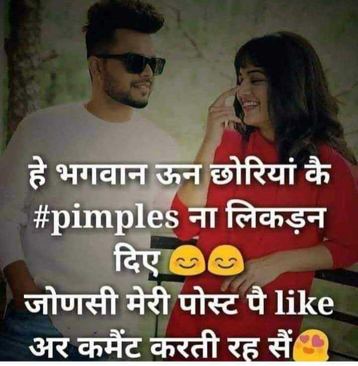 😂  चुटकला - हे भगवान ऊन छोरियां कै # pimples ना लिकड़न दिए ०० जोणसी मेरी पोस्ट पै like अर कमैंट करती रह से - ShareChat